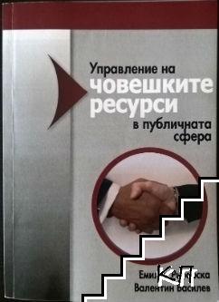 Управление на човешките ресурси в публичната сфера