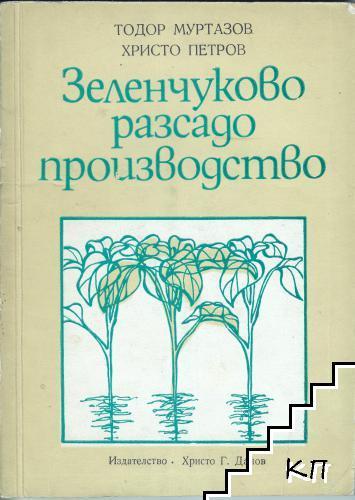 Зеленчуково разсадопроизводство
