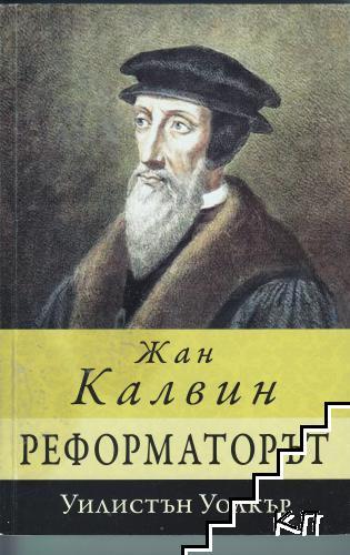 Жан Калвин-Реформаторът