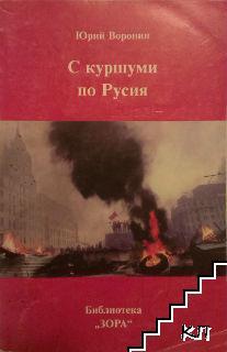 С куршуми по Русия