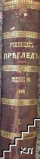 Училищенъ прегледъ. Кн. 1-6 / 1899