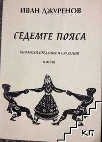Български предания и сказания. Том 8: Седемте пояса