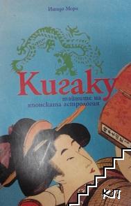 Кигаку