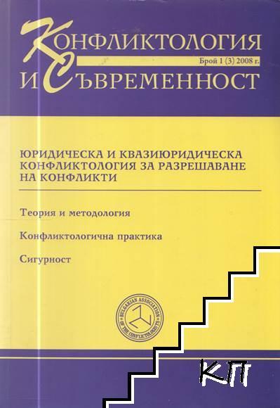 Конфликтология и съвременност. Бр. 1 (3) / 2008