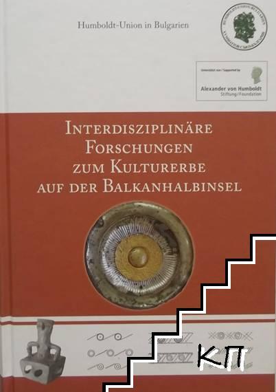 Interdisziplinäre Forschungen zum Kulturerbe auf der Balkanhalbinsel