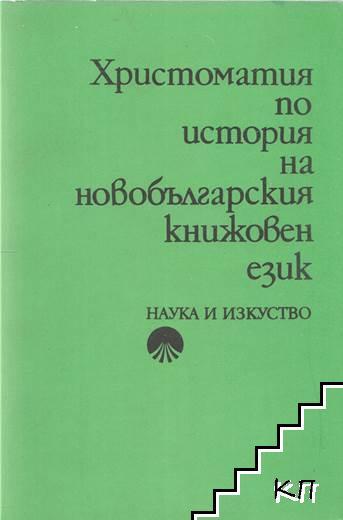 Христоматия по история на новобългарския книжовен език