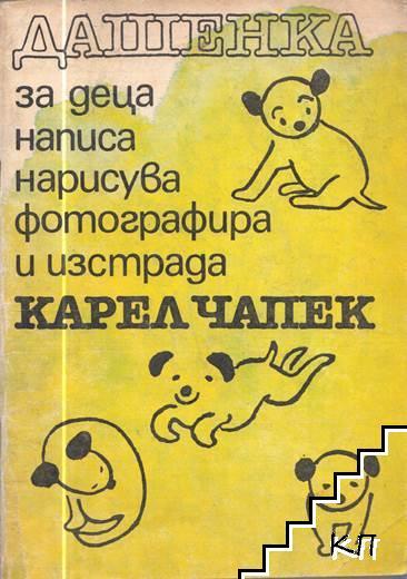 Дашенка