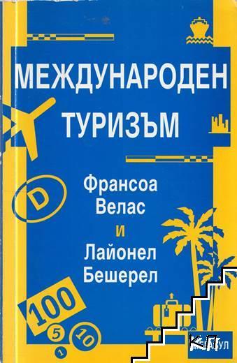 Международен-туризъм