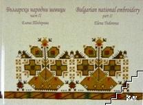 Български народни шевици. Част 2 / Bulgarian national embroidery. Part 2
