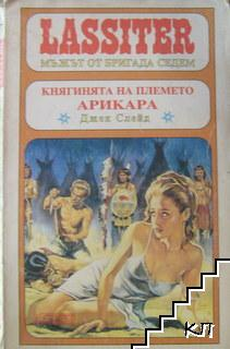 Ласитър: Княгинята на племето Арикара