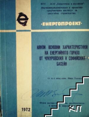 Някои основни характеристики на енергийното гориво от Чукуровския и Софийския басейн