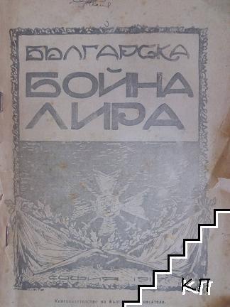 Българска бойна лира