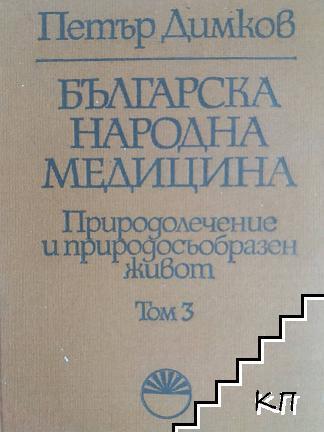 Българска народна медицина. Том 3
