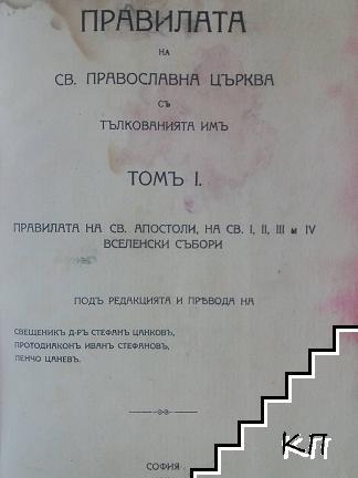 Правилата на Св. Православна църква съ тълкованията имъ. Томъ 1: Правилата на Св. апостоли, на Св. I, II, III и IV Вселенски събори