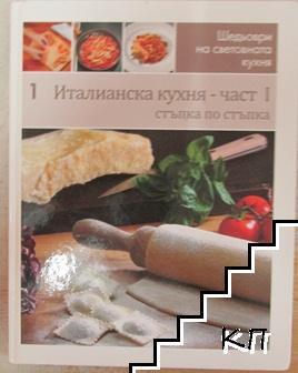 Шедьоври на световната кухня. Книга 1: Италианска кухня. Част 1
