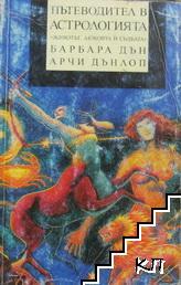Пътеводител в астрологията. Животът, любовта и съдбата