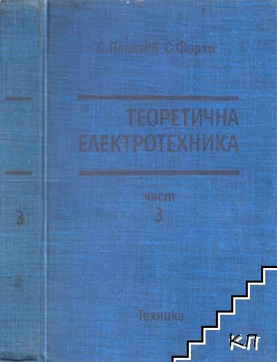 Теоретична електротехника. Част 3