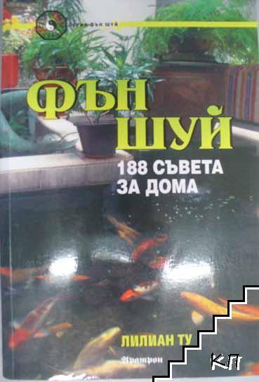 Фън Шуй. 188 съвета за дома