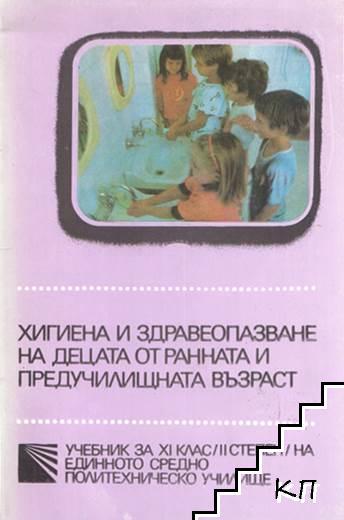 Хигиена и здравеопазване на децата от ранната и предучилищната възраст