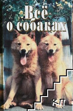 Всё о собаках