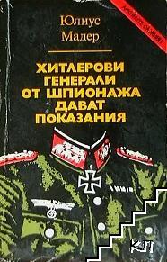 Хитлеровите генерали от шпионажа дават показания