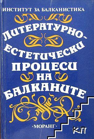 Литературно-естетически процеси на Балканите