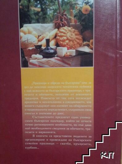 Празници и обреди на българина (Допълнителна снимка 1)