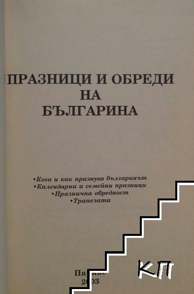 Празници и обреди на българина (Допълнителна снимка 2)