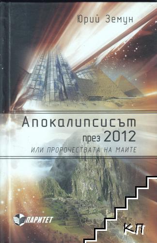 Апокалипсисът през 2012