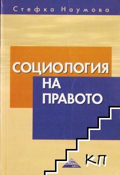 Социология на правото