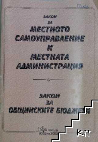 Закон за местното самоуправление и местната администрация. Закон за общинските бюджети