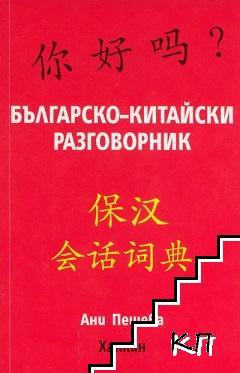 Българско-китайски разговорник