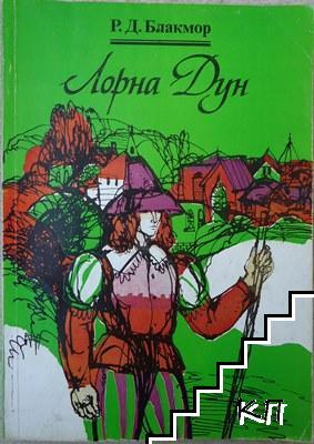 Лорна Дун
