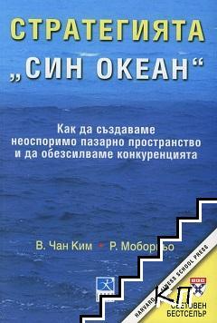 """Стратегията """"Син океан"""""""