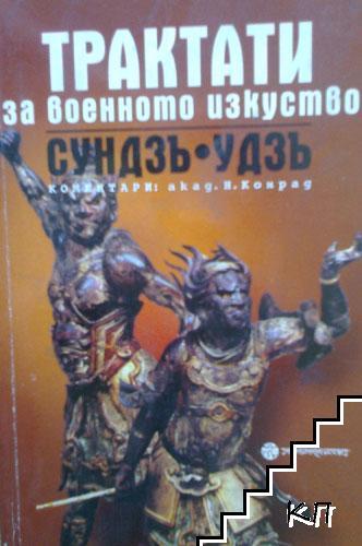Трактати за военното изкуство