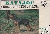 Национална киноложка изложба София 1989. Каталог