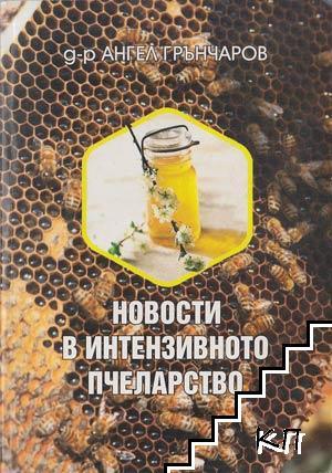 Новости в интензивното пчеларство