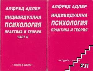 Индивидуална психология - практика и теория. Част 1-2
