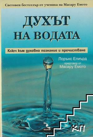 Духът на водата. Ключ към духовно познание и пречистване
