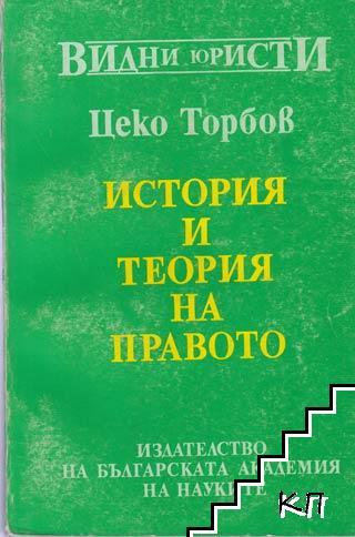 История и теория на правото
