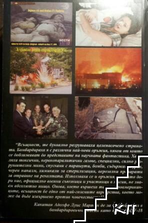 Да убиеш един народ. Агресията срещу Югославия