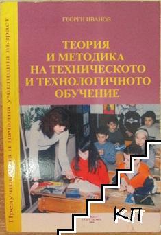Теория и методика на техническото и технологичното обучение