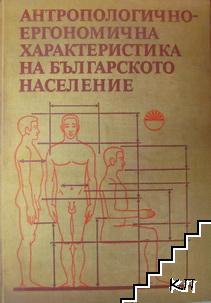 Антропологично-ергономична характеристика на българското население