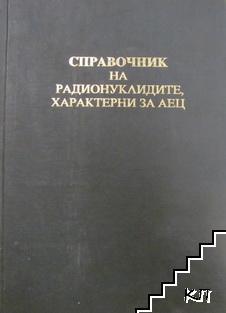 Справочник на радионуклидите, характерни за АЕЦ