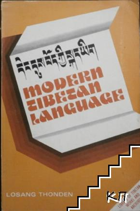 Modern Tibetan Language. Vol. 1