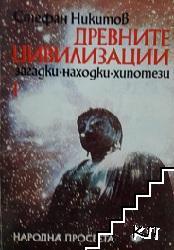Древните цивилизации. Книга 1: Неолитна революция. Изчезналите цивилизации