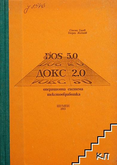 MS DOS 5.0 ДОКС 2.0