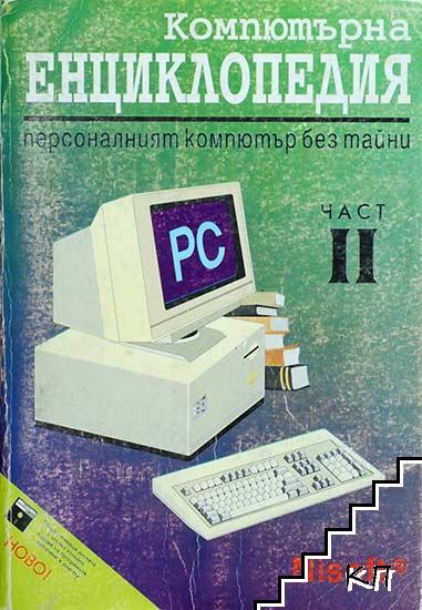 Компютърна енциклопедия. Част 2