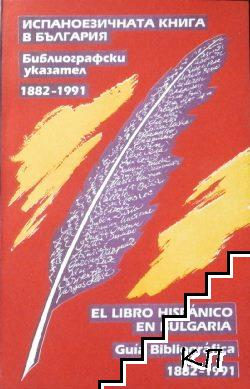 Испаноезичната книга в България 1882-1991