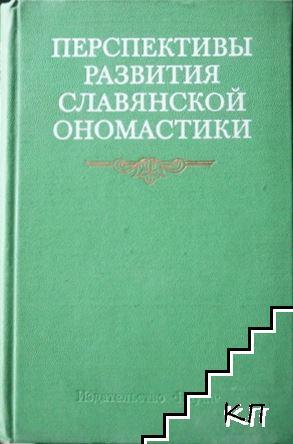 Перспективы развития славянской ономастики